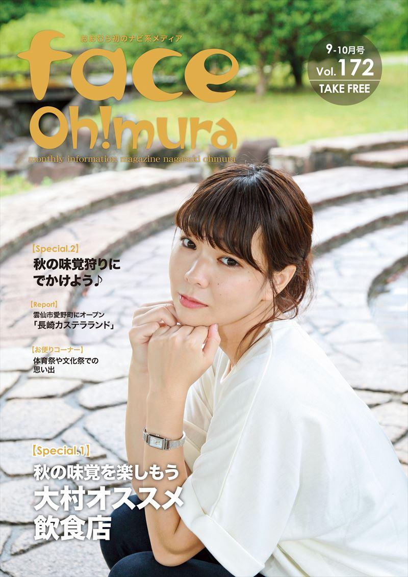 face oh!mura 9-10月号《vol.172》発行!|フェイスパスポート